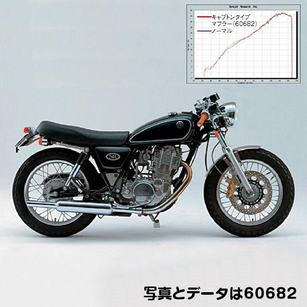 デイトナ 日本産 DAYTONA 95125 スリップオンマフラー キャプトンタイプ SR400 12369 78~00年モデル専用 旧品番 正規店 ヤマハ