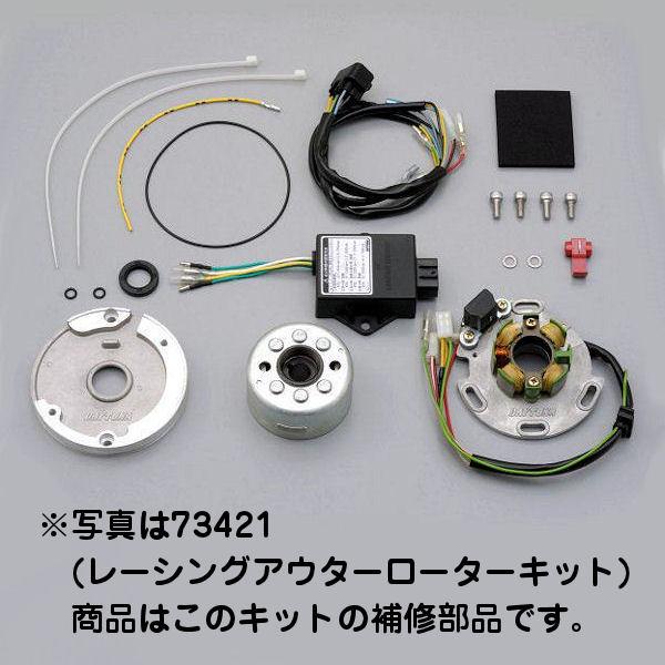 デイトナ DAYTONA 74083 CDIユニット レーシングアウターローターキット(73421)補修パーツ