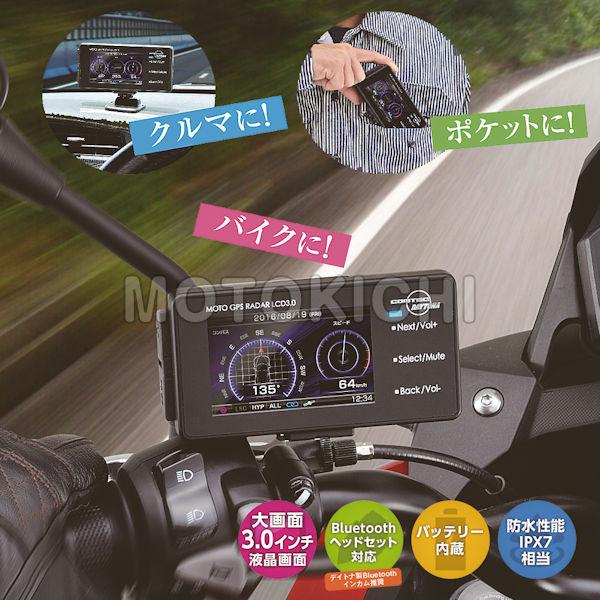 【あす楽対応】94420 MOTO GPS RADAR LCD 3.0 ポータブルレーダー探知機 デイトナ DAYTONA