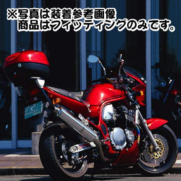 デイトナ DAYTONA 94034 GIVI 511F モノラック用フィッティング スズキ GSF600 GSF1200/S/S-ABS