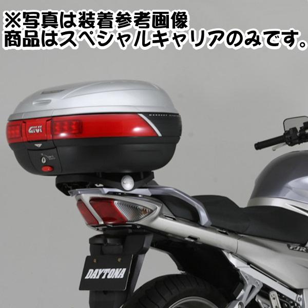 デイトナ DAYTONA 94025 GIVI E228M スペシャルキャリア ヤマハ FJR1300('06~'09)モノロックケース