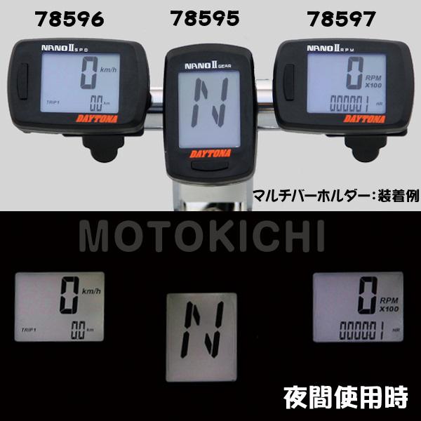 デイトナ DAYTONA 78596 NANO 2 スピードメーター
