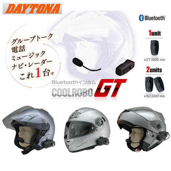 デイトナ DAYTONA 90202 COOLROBO GT 2UNIT Bluetoothインカム 2台セット
