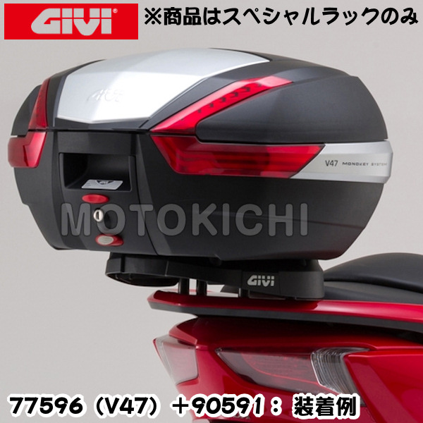 デイトナ DAYTONA 90591 GIVI SR1123 スペシャルラック モノキーケース専用 ベース付属 FORZA Si /ABS