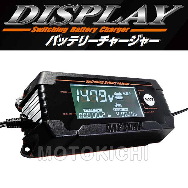 デイトナ DAYTONA 91875 ディスプレイバッテリーチャージャー バッテリー充電器 サルフェーション機能付