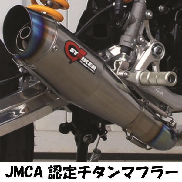 Gクラフト Gcraft 34040 GROM用 チタンマフラー HONDA GROM G-STRIKERエンブレム付属 JMCA 認定