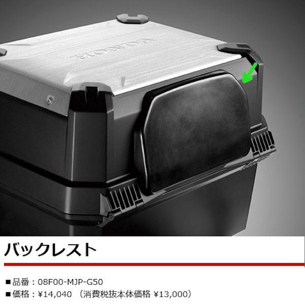 CRF1000F Africa Twin 08F00-MJP-G50 トップボックス用 バックレスト ホンダ純正 HONDA