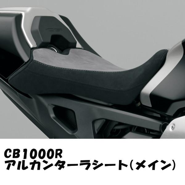 ホンダ純正 HONDA 08F76-MKJ-D00 アルカンターラシート(メイン)HONDA CB1000R