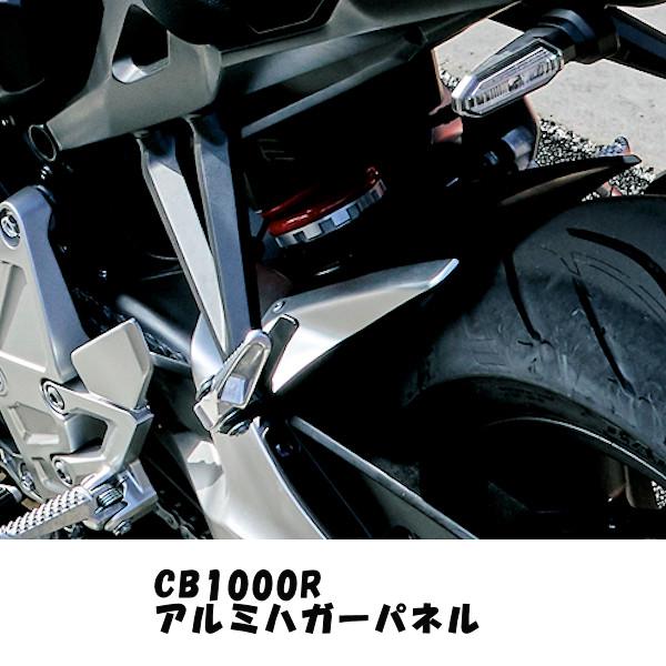 ホンダ純正 08F78-MKJ-D00 アルミハガーパネル リアフェンダーパネル HONDA CB1000R