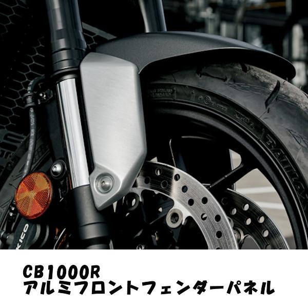 ホンダ純正 08F79-MKJ-D00 アルミフロントフェンダーパネル HONDA CB1000R