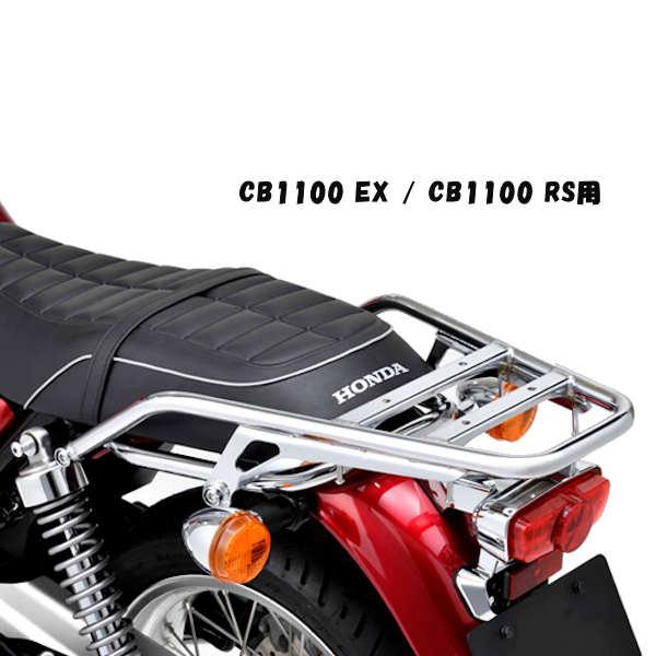 ホンダ純正 08L70-MGC-JB0 リアキャリア HONDA CB1100EX CB1100RS
