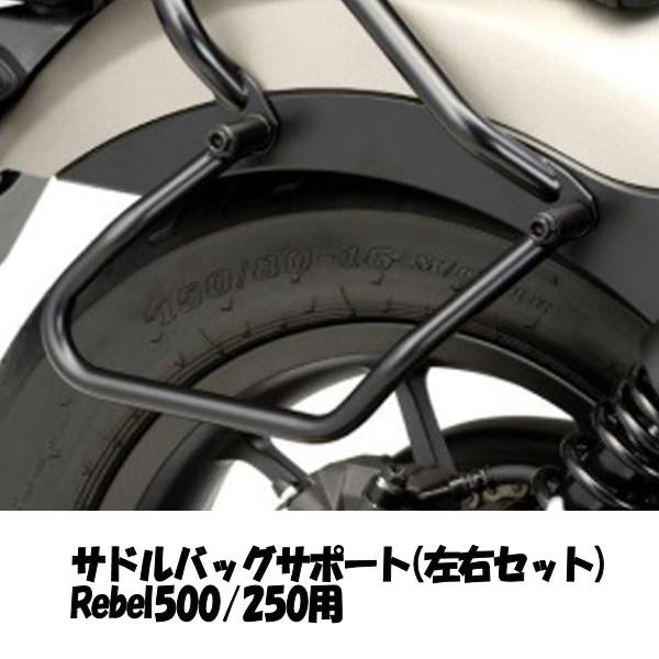 ホンダ純正 08L71-K87-A00 サドルバッグサポート 左右セット HONDA REBEL500 REBEL250