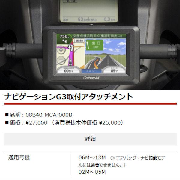 ホンダ純正 08B40-MCA-000B ナビゲーションG3取付アタッチメント HONDA ゴールドウイング GOLDWING