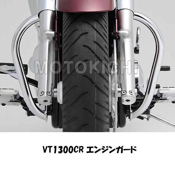 ホンダ純正 08F44-MFY-000 エンジンガード クロムメッキ HONDA VT1300CR VT1300CS