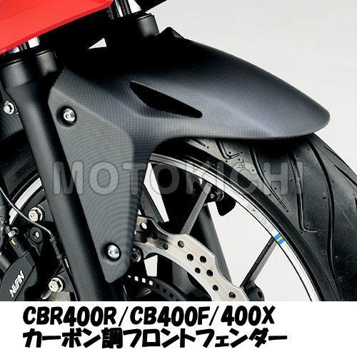 ホンダ純正 08F85-MGZ-J00 フロントフェンダー カーボンプリント HONDA CBR400R CB400F 400X