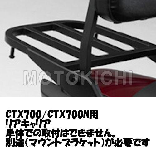 ホンダ純正 08L70-MJF-J10ZH リアキャリア HONDA CTX700 CTX700N