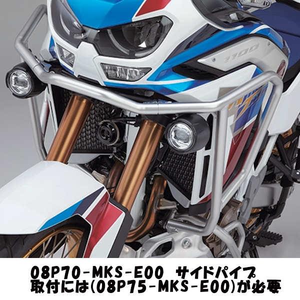 ホンダ純正 08P70-MKS-E00 フロントサイドパイプ CRF1100L