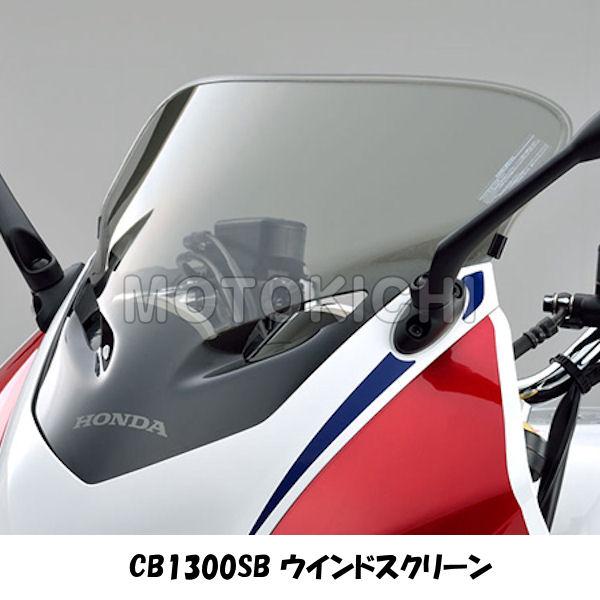 ホンダ純正 08R70-MFP-901 ウインドスクリーン HONDA CB1300SB