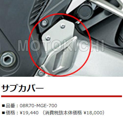 ホンダ純正 08R70-MGE-700 サブカバー HONDA VFR1200R VFR1200R'