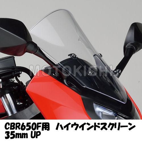 ホンダ純正 08R70-MJE-J00ZA ハイウインドスクリーン HONDA CBR650F用