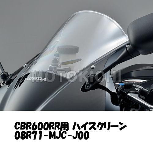 ホンダ純正 08R71-MJC-J00 ハイウインドスクリーン クリア HONDA CBR600RR