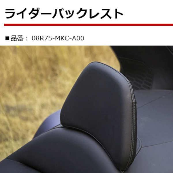 ホンダ純正 08R75-MKC-A00 ライダーバックレスト HONDA ゴールドウイング GOLDWING SC79
