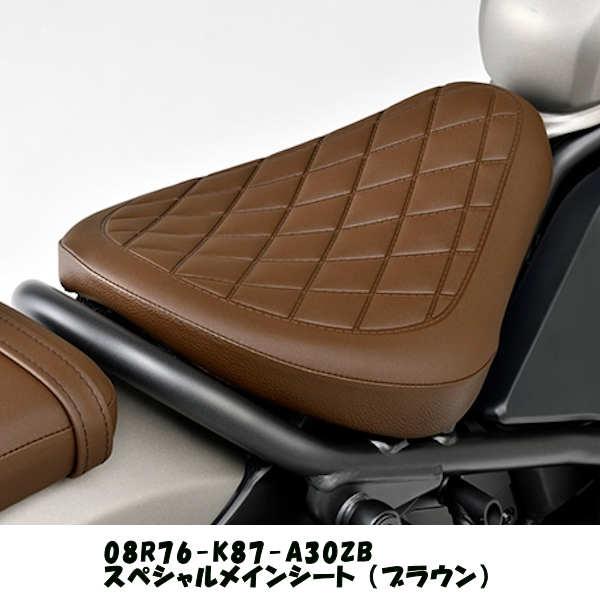 ホンダ純正 08R76-K87-A30ZB スペシャルメインシート ブラウン HONDA REBEL250