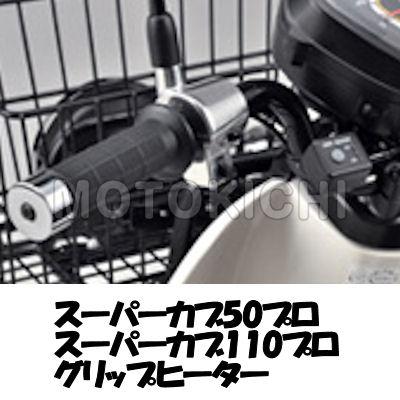【HONDA純正 グリップヒーター】 ホンダ純正 08T70-KZV-L00 グリップヒーター HONDA スーパーカブ50プロ スーパーカブ110プロ