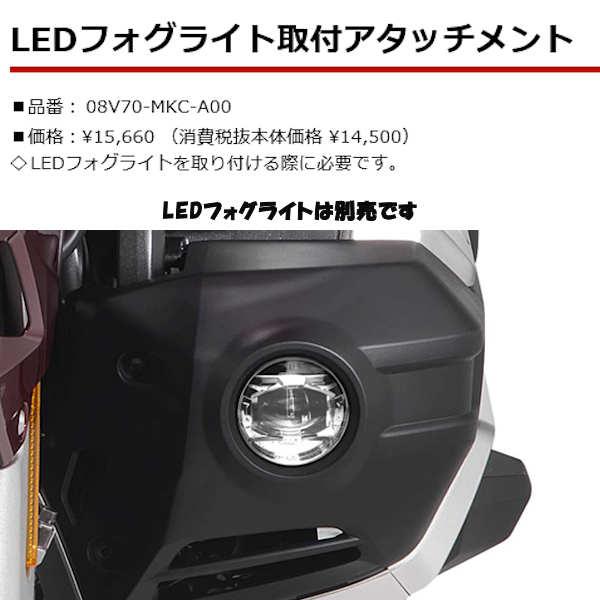 ホンダ純正 08V70-MKC-A00 LEDフォグライト取付アタッチメント HONDA ゴールドウイング GOLDWING SC79