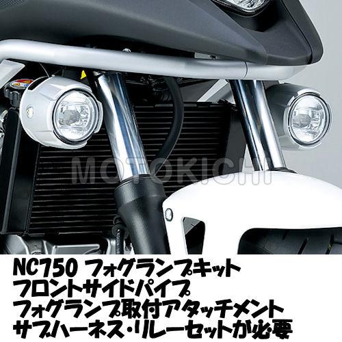 ホンダ純正 08V72-MGS-D30 フォグランプ HONDA NC750X