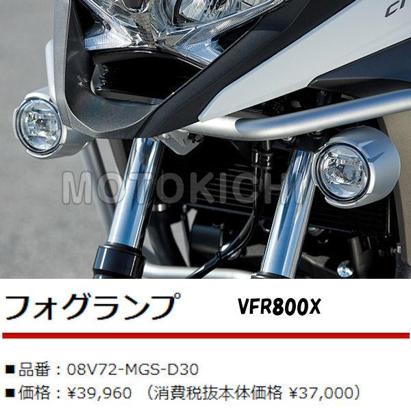 ホンダ純正 08V70-MJM-D60 フォグランプ 取付アタッチメント HONDA VFR800X