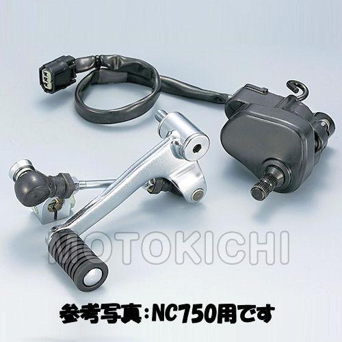 ホンダ純正 08Z70-MJF-A20 Dual Clutch Transmission チェンジペダルキット HONDA CTX700 CTX700N