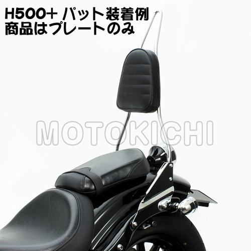 ハリケーン (HURRICANE) HA6411 シーシーバープレート YAMAHA BOLT/R/ABS