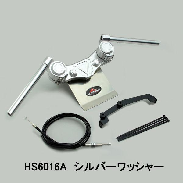 ハリケーン (HURRICANE) HS6016A ジュラルミン セパレートハンドルキット アクセントワッシャ(シルバー) MT-09