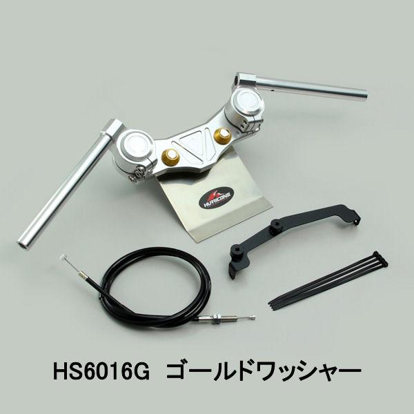 ハリケーン (HURRICANE) HS6016G ジュラルミン セパレートハンドルキット アクセントワッシャ(ゴールド) MT-09