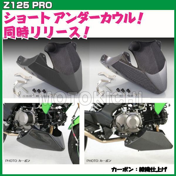キタコ 630-4030800 KITACO アンダーカウル(ショート) カーボン Kawasaki Z125 Pro チンスポイラー キタコ製マフラー用