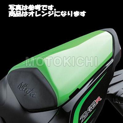 【あす楽】KAWASAKI純正 99994-0351-17L カワサキ シングルシートカバー オレンジ Ninja ZX-6R '13~'16年
