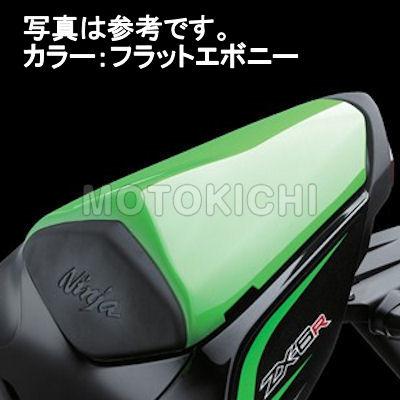 KAWASAKI純正 99994-0351-45L カワサキ シングルシートカバー フラットエボニー(ブラック系) Ninja ZX-6R '13年~