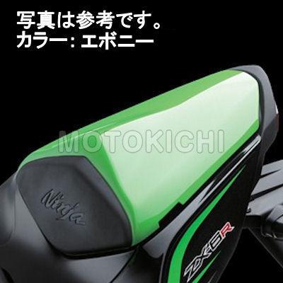 KAWASAKI純正 99994-0351-H8 カワサキ シングルシートカバー エボニー(ブラック系) Ninja ZX-6R '13年~