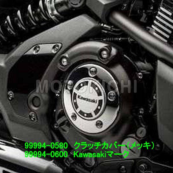 KAWASAKI純正 99994-0580 クラッチパネルカバー クロームメッキ VULCAN S