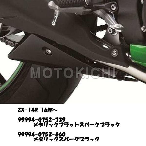 KAWASAKI純正 カワサキ ロアカウリングキット Ninja ZX-14R('16年~) 99994-0752-739 99994-0752-660