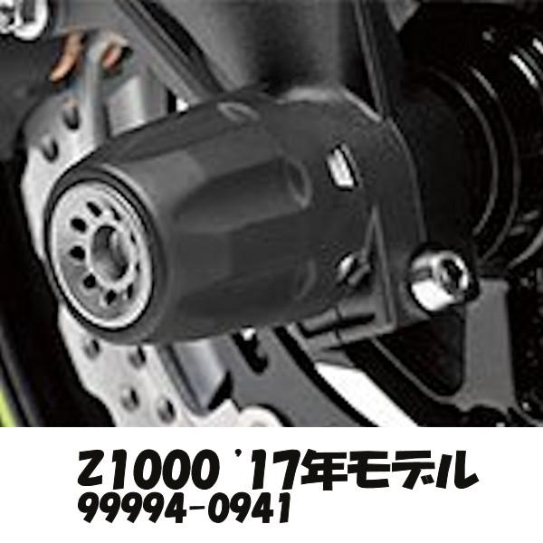 KAWASAKI純正 99994-0941 カワサキ フロントアクスルスライダー Z1000 ('17年~'19年)