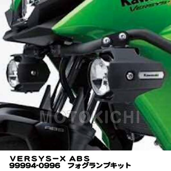 KAWASAKI純正 99994-0996 KAWASAKI VERSYS-X 250 PIAA製LEDフォグランプ