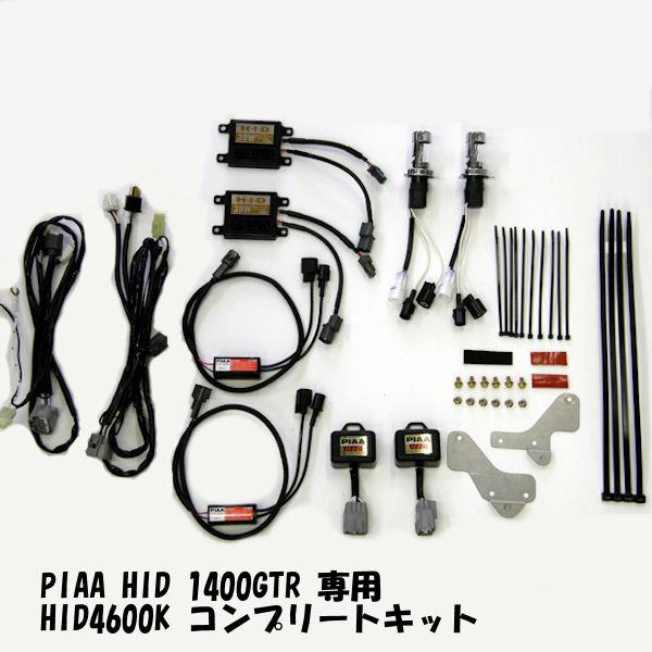 KAWASAKI純正 JPIAA-MHK01 PIAA HID4600K コンプリートキット 1400GTR('08~'12年)