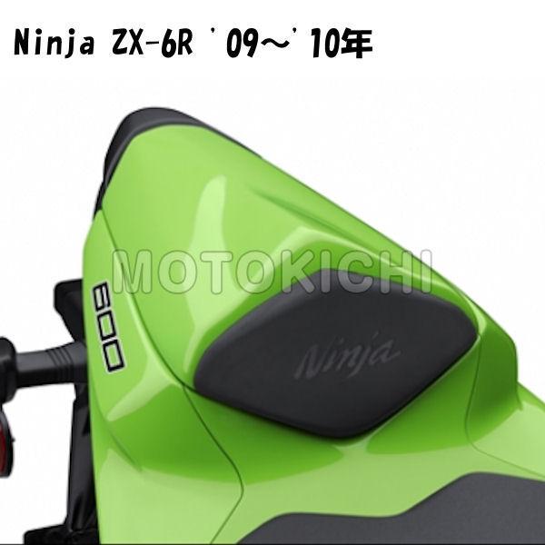 KAWASAKI純正 99994-0351 カワサキ シングルシートカバー Ninja ZX-6R '09年~'12年