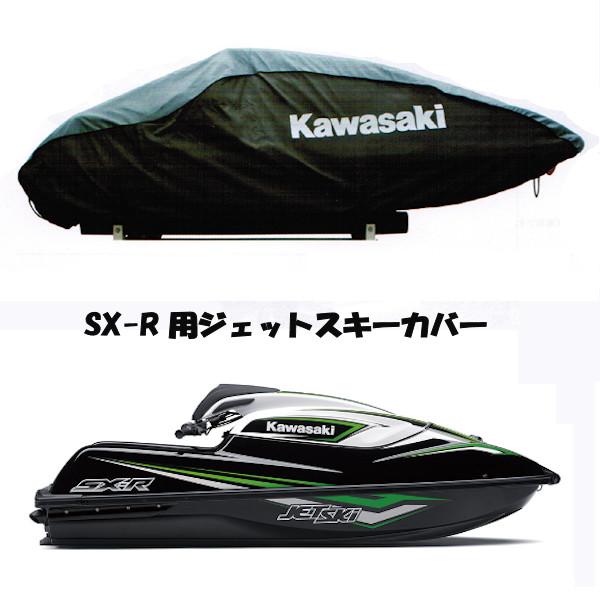 J2606-0032-BK KAWASAKI カワサキ ジェットスキーカバー ブラック/グレー SX-R
