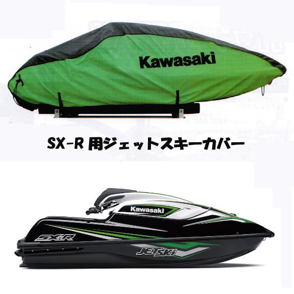 J2606-0032-GR KAWASAKI カワサキ ジェットスキーカバー グリーン/ブラック SX-R