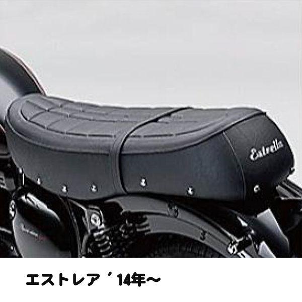 【在庫あり】ESTRELLA レトロシートキット ブラック J53066-0403-13E カワサキ エストレア '14年~'19年 Kawasaki純正