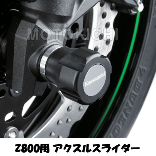 KAWASAKI純正 J99994-0339 カワサキ アクスルスラーダー Z800 ('13年~)