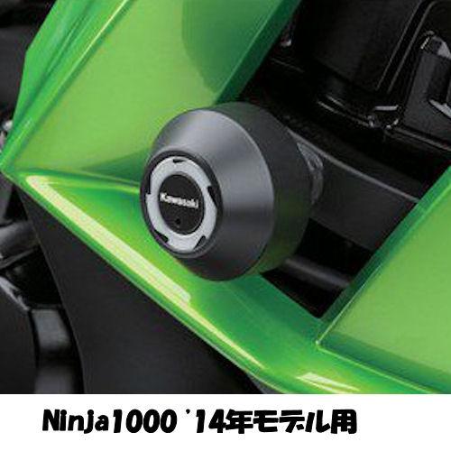 KAWASAKI純正 J99994-0437 カワサキ フレームスライダー Ninja1000 ('11年~'16年)